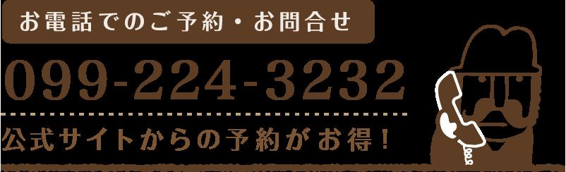 ニシノおじさん|鹿児島・ホテル・温泉