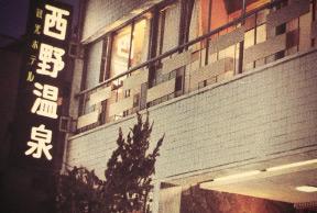 西野温泉旅館|鹿児島・ホテル・温泉