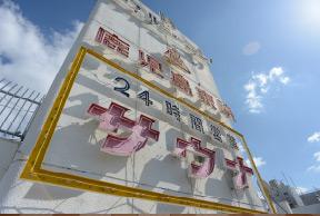 屋上ネオン|鹿児島・ホテル・温泉