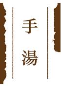 手湯|鹿児島・ホテル・温泉