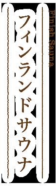 サウナ|鹿児島・ホテル・温泉