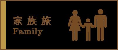 家族向けプラン|鹿児島・ホテル・温泉