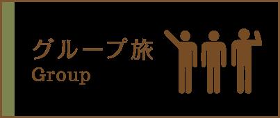 グループ向けプラン|鹿児島・ホテル・温泉