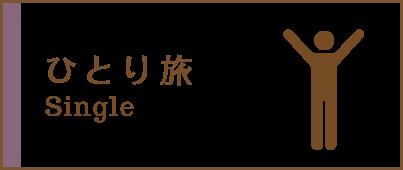 一人旅プラン|鹿児島・ホテル・温泉