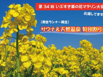 【お知らせ】温泉&サウナ4月の営業時間について
