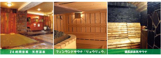 newnishino-sauna