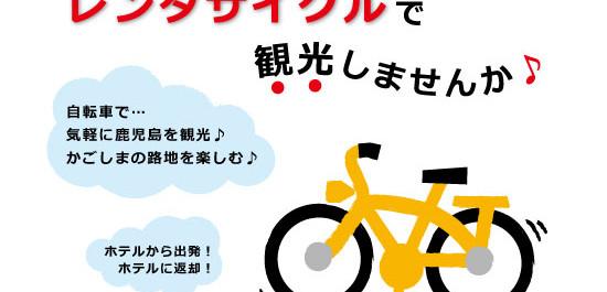 """自転車で """"鹿児島のまち"""" を観光しませんか?"""