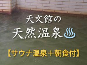 【男性限定】宿泊プラン◆サウナ天然温泉&朝ごはん付