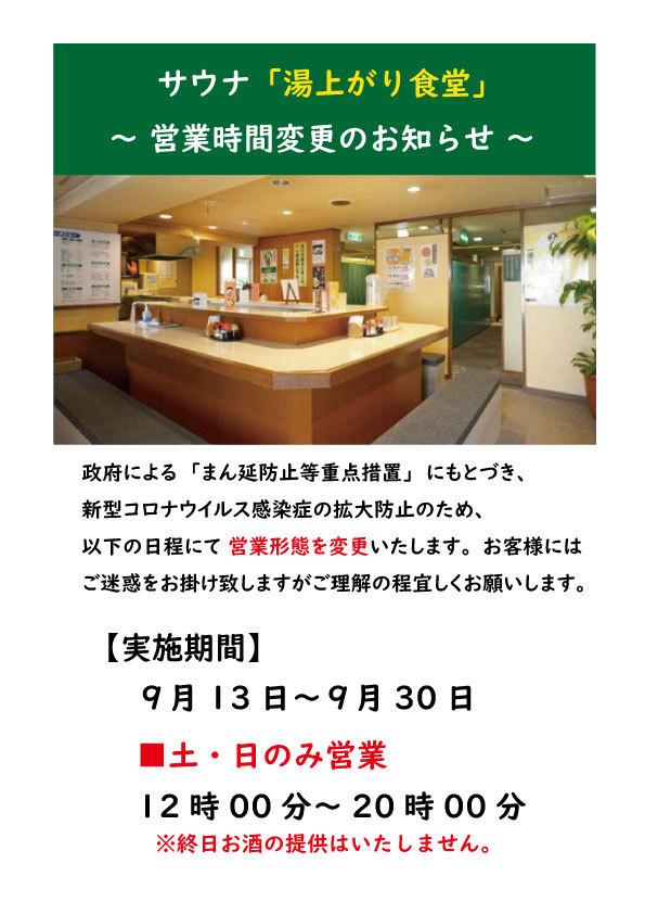 hotelnewnishino-sauna-news