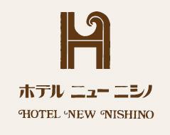 ホテル ニューニシノ|鹿児島・ホテル・温泉
