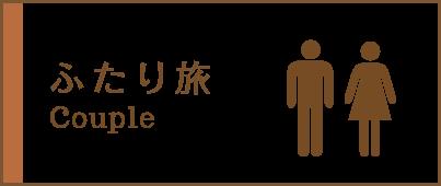 カップル向けプラン|鹿児島・ホテル・温泉