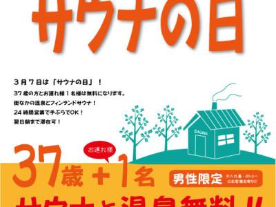 【サウナ温泉】3月7日はサウナの日!37歳は入泉無料♪